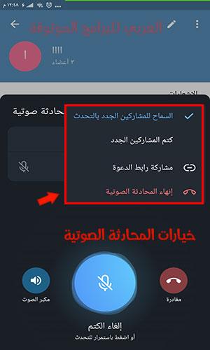 تحديث التليجرام الجديد 2020 اصدار تليغرام رقم7.3.0