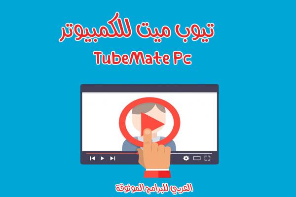 تحميل تيوب ميت للكمبيوتر برنامج TubeMate 2021
