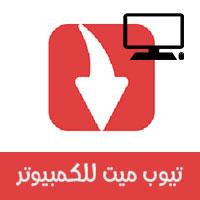 تحميل تيوب ميت للكمبيوتر برنامج TubeMate لتنزيل الفيديو من اليوتيوب 2021