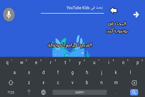 تحميل برنامج يوتيوب الاطفال بالعربي يوتيوب كيدز للكمبيوتر والاندرويد 2021 YouTube kids