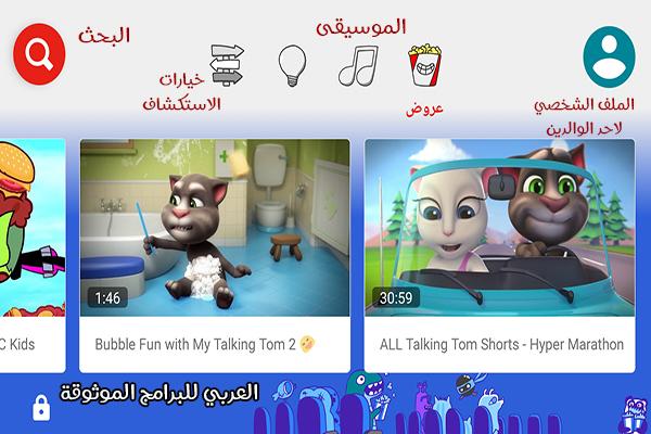 تحميل برنامج يوتيوب الاطفال بالعربي يوتيوب كيدز للكمبيوتر والاندرويد مع المميزات 2021 YouTube kids