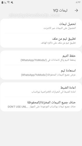 ثيمات yowhatsapp