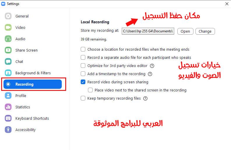 طريقة تسجيل الفيديو في برنامج زووم للكمبيوتر عربي zoom cloud meetings