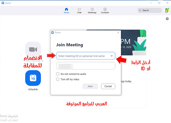 تحميل برنامج zoom cloud مباشر للكمبيوتر