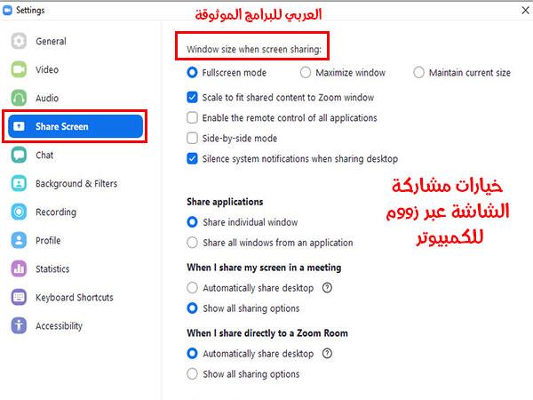 كيف اشارك الشاشة في برنامج زوم عربي zoom cloud meetings للكمبيوتر