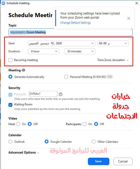 تحميل برنامج زوم عربي zoom cloud meetings للكمبيوتر