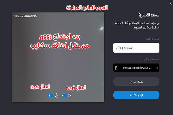 استخدام زوم مباشرة عبر برنامج سكايب SKYPE
