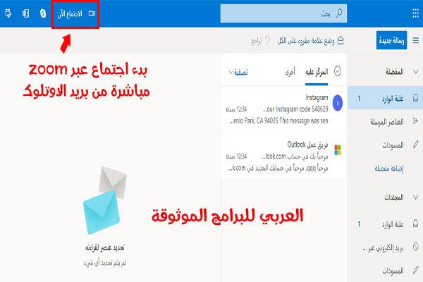 استخدام برنامج زوم مباشرة عبر بريد الاوتلوك Outlook