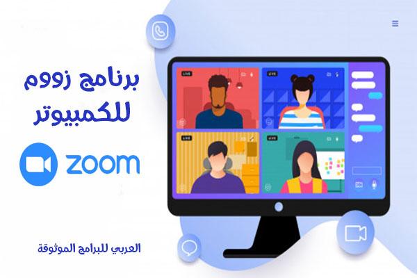 تحميل برنامج zoom meetings للكمبيوتر عربي زووم لويندوز 10 رابط مباشر زوم 2021