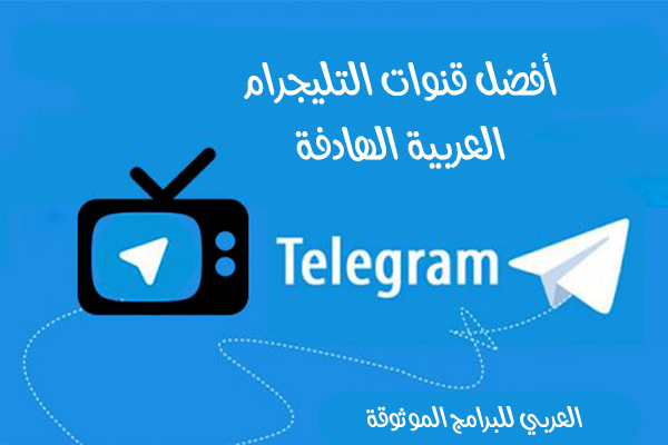أفضل قنوات التليجرام العربيةتعليمية ورياضية وإخبارية Arabic Telegram channels