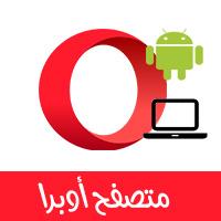 تحميل متصفح اوبرا عربي للكمبيوتر والاندرويد حظر الاعلانات المزعجة + VPN مجاني 2021