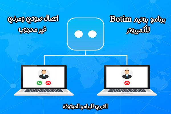 تحميل برنامج بوتيم للكمبيوتر Botim