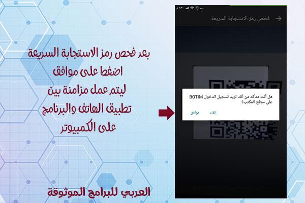 برنامج botim في الإمارات