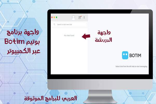 تنزيل برنامج botim في الإمارات