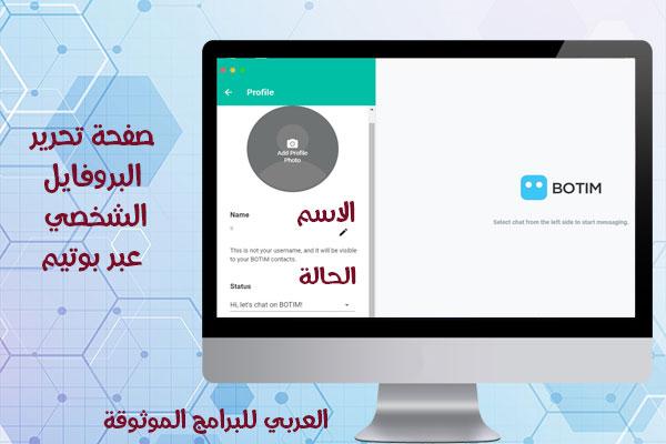 تحميل برنامج بوتيم للكمبيوتر Botim اتصال مرئي وصوتي غير محجوب في السعودية والامارات