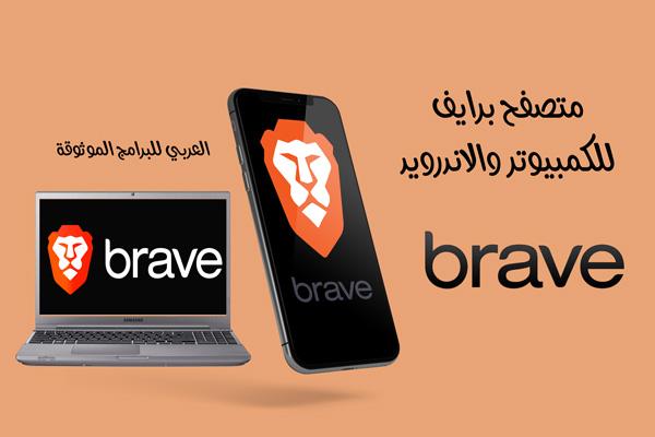 تحميل متصفح brave للكمبيوتر والاندرويد متصفح بريف أحدث اصدار بروابط مباشرة 2021