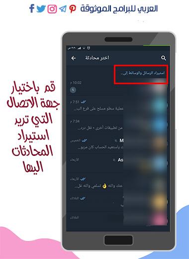 تحديث تليجرام الجديد للاندرويد 2021 Telegram Update + شرح مزايا تيليجرام عربي أولا بأول