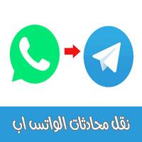 طريقة نقل محادثات الواتس اب الى التليجرام بالصور والخطوات 2021