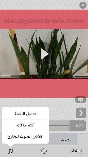 إضافة الموسيقى على مقاطع الفيديو المراد تصميمها