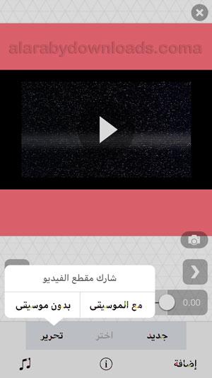 مشاركة مقطع الفيديو وحفظه