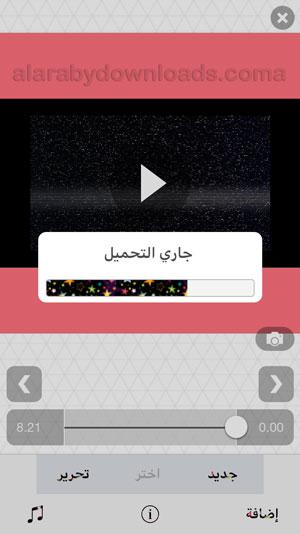 إعداد الفيديو لحفظه ، تحميل ++Video Stare للايفون