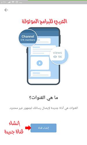 تنزيل تليجرام بلس الذهبي للاندرويد تلغرام بلس رابط مباشر