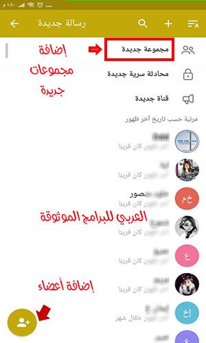 تنزيل تليجرام بلس الذهبي للاندرويد تلغرام بلس رابط مباشر 2021 Telegram Gold
