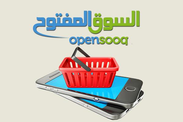 تحميل برنامج السوق المفتوح للجوال للبيع والشراء اونلاين 2021 OpenSooq