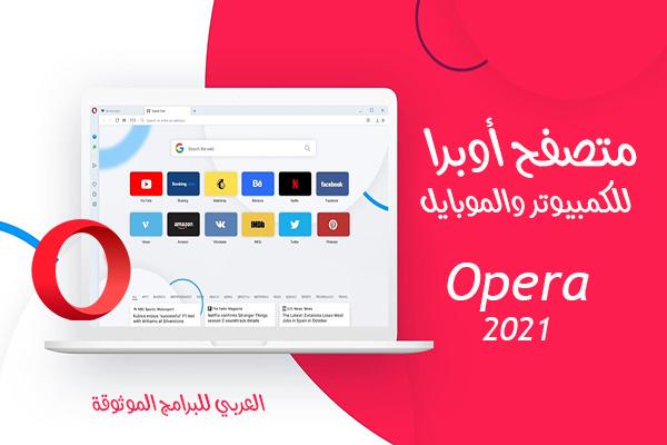 تحميل متصفح اوبرا عربي للكمبيوتر والاندرويد مع مانع اعلانات + Vpn مجاني 2021