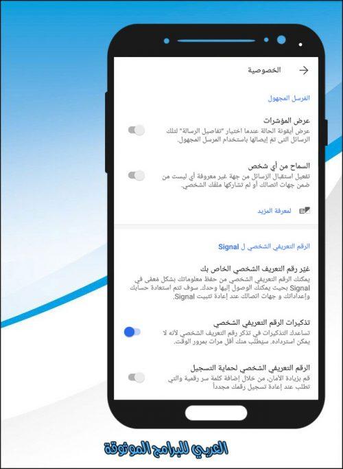 تحميل برنامج سيجنال للاندرويد لتواصل آمن مشفر عبر الموبايل 2021 Signal Android Apk