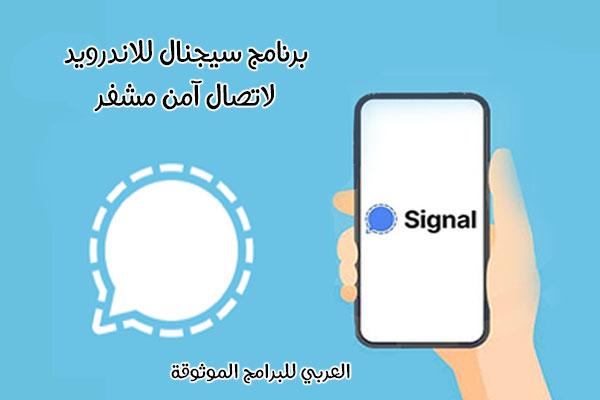 تحميل برنامج سيجنال ماسنجر للموبايل signal apk