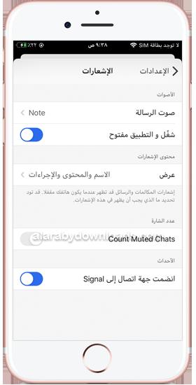 اعدادات الاشعارات في تطبيق سيجنال ، تحميل تطبيق سيجنال للايفون