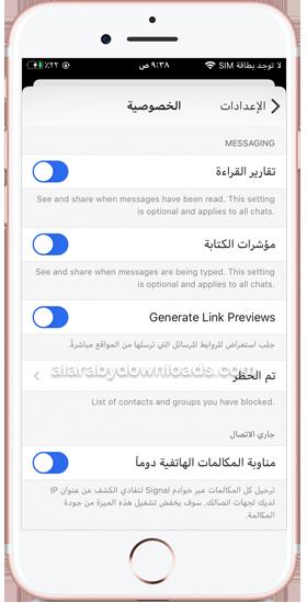 إعدادات الخصوصية في برنامج سيكنال