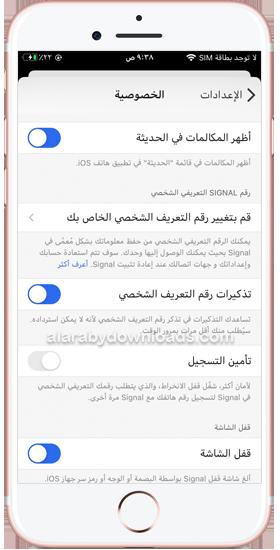 إعدادات الخصوصية في برنامج سيكنال ، تحميل تطبيق سيجنال للايفون