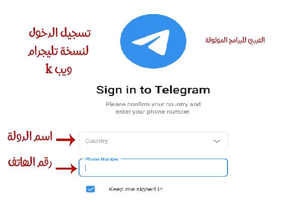 كيفية استخدام تليجرام ويب على الكمبيوتر تلغرام ويب للكمبيوتر 2021 Telegram web