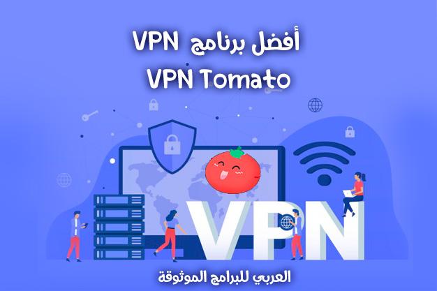 تحميل برنامج VPN Tomato أفضل برنامج VPN للاندرويد مجاني برنامج في بي ان رابط مباشر