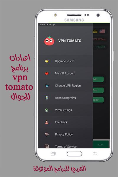 تحميل برنامج VPN Tomato أفضل برنامج في بي ان رابط مباشر
