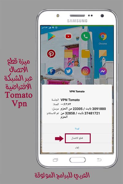 تحميل برنامج VPN Tomato أفضل برنامج VPN للاندرويد
