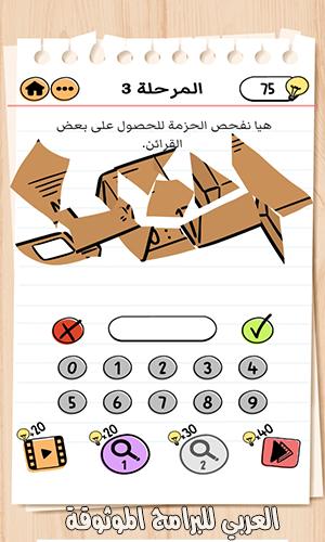 تحميل لعبة برين تيست الجزء الثاني بالعربية