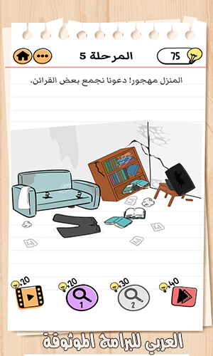 تحميل brain test الجزء الاول بالعربية للاندرويد و الكمبيوتر