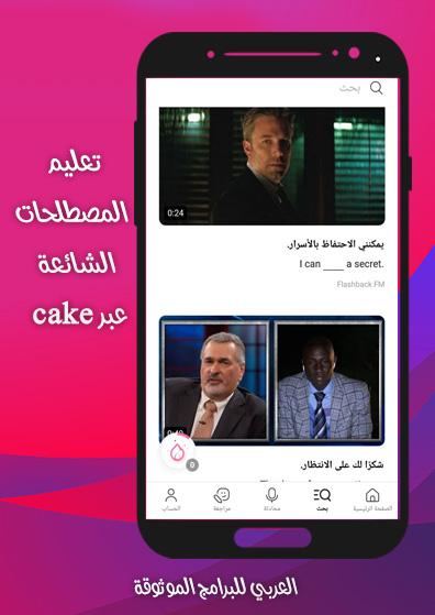 تحميل برنامج cake لتعلم اللغة الانجليزية رابط مباشر 2021 Cake App- Learn English