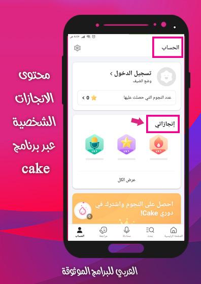 تحميل برنامج Cake لتعلم اللغة الإنجليزية للكمبيوتر باستخدام المحاكي