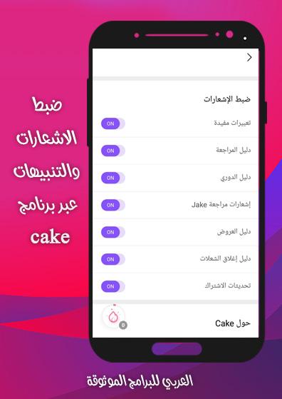 تنزيل تطبيق كيكCake - Learn English