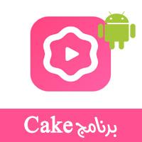 تحميل برنامج Cake لتعليم الإنجليزية
