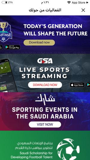 فعاليات المملكة العربية السعودية