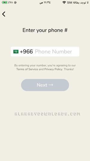 ادخال رقم الهاتف للبدء بالتسجيل