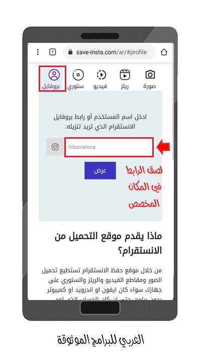 طريقة تحميل بايو انستقرام Insta Bio downloader،تحميل صورة الملف الشخصي للانستقرام ، تنزيل بايو انستقرام ، تحميل صورة بروفايل انستقرام