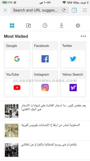واجهة متصفح بوفين للايفون