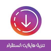 طريقة تنزيل هايلايت انستقرام بدون برامج للجوال والكمبيوتر Download instagram highlight