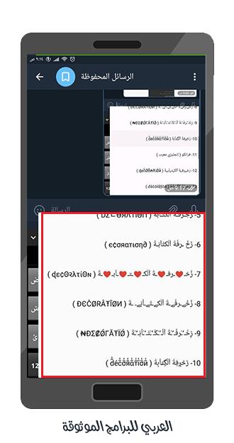 أفضل برنامج زخرفة الكيبورد بالعربي والانجليزي 2021